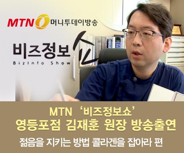 미앤미, 원장님 MTN 비즈정보쇼 방송출연
