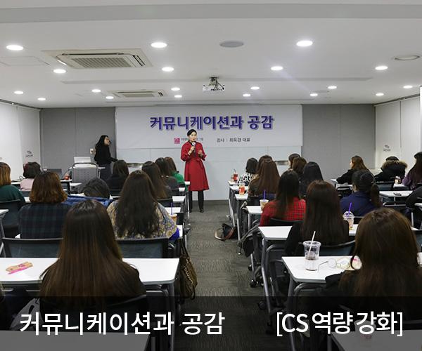 미앤미 전 직원 커뮤니케이션과 공감 CS 역량강화 교육 개회