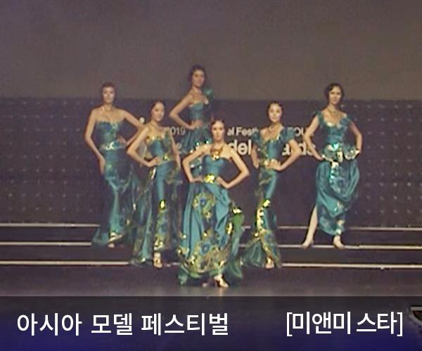 아시아 모델 페스티벌의 주인공 미앤미 방문