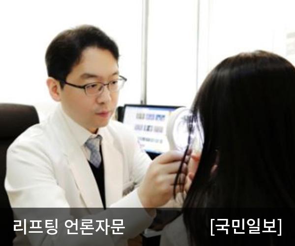 [국민일보] 무너진 피부 탄력, 리프팅으로 개선