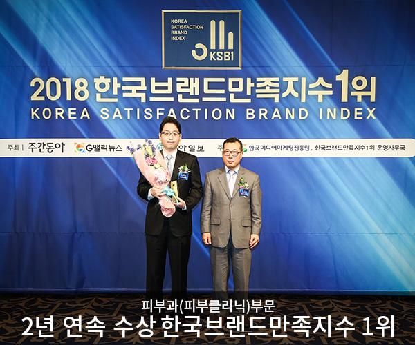미앤미의원 브랜드 만족지수 2년 연속 1위 수상