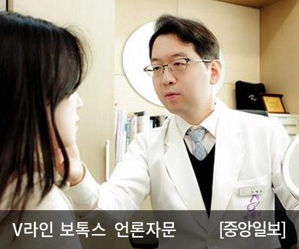[중앙일보] 작고 갸름한 V형 얼굴, 보톡스로 완성
