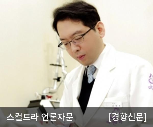 [경향신문] 탄력 잃은 피부 위한 자연스러운 시술은?