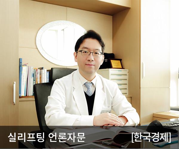 [한국경제] 줄어든 탄력·늘어난 주름…실리프팅으로 개선 기대