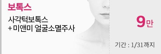 사각턱보톡스 + 미앤미 얼굴소멸주사, 9만