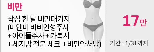 비만 한 달 관리 패키지 (미앤미 바비인형주사 + 지방분해주사 + 카복시 + 체지방 전문
